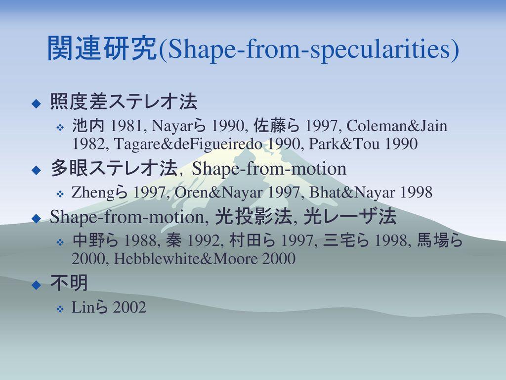 関連研究(Shape-from-specularities)
