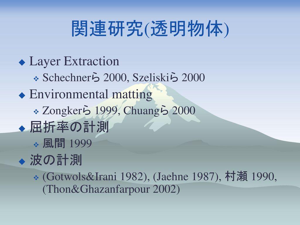 関連研究(透明物体) Layer Extraction Environmental matting 屈折率の計測 波の計測