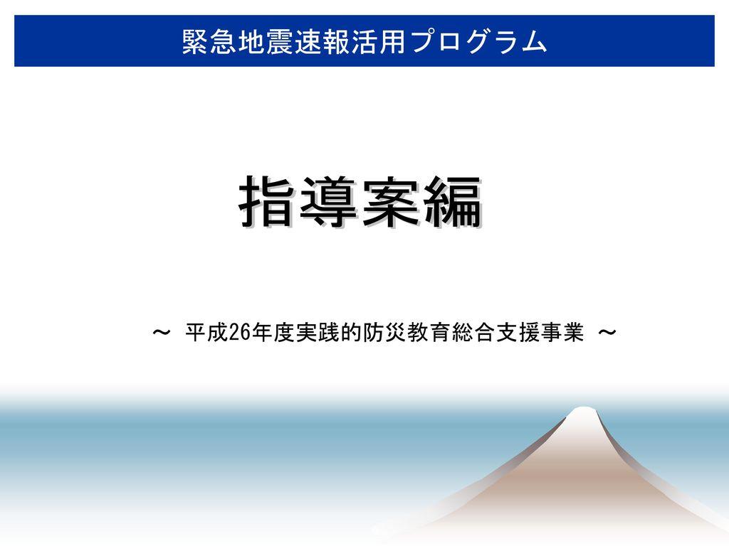 緊急地震速報活用プログラム 指導案編 ~ 平成26年度実践的防災教育総合支援事業 ~