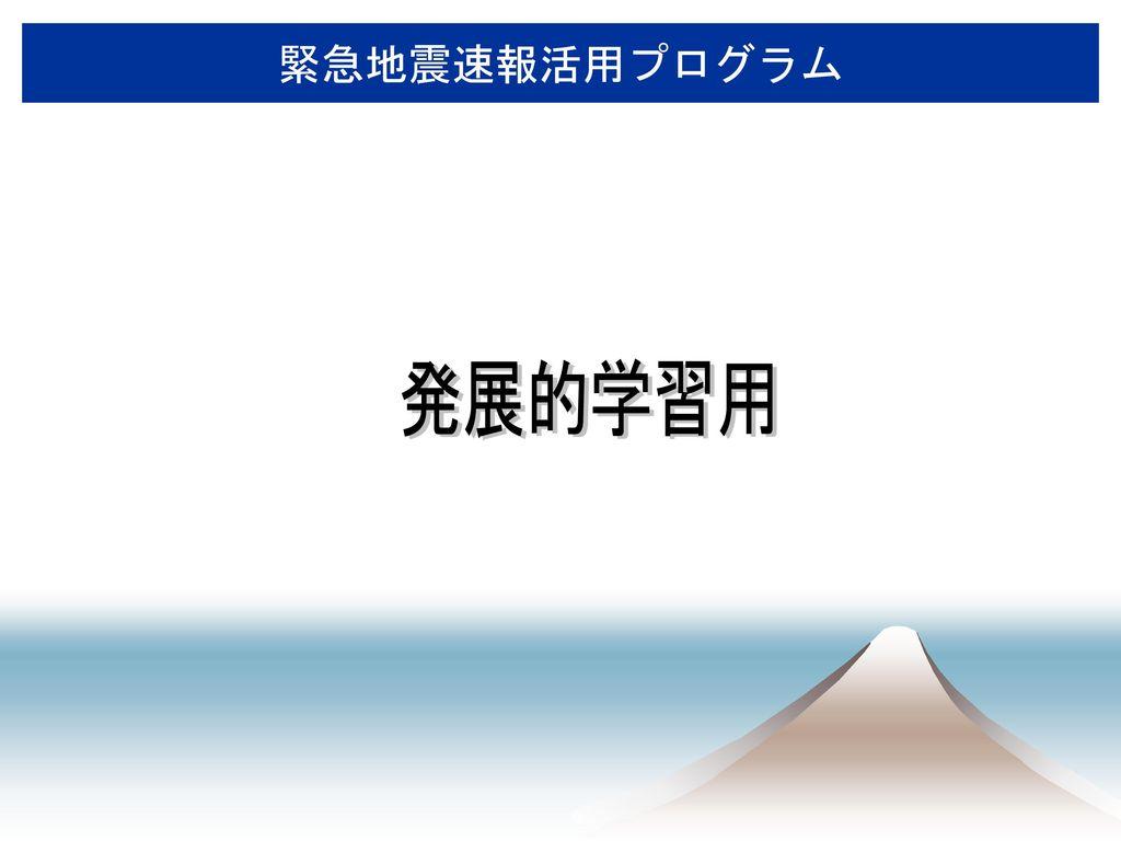 緊急地震速報活用プログラム 発展的学習用