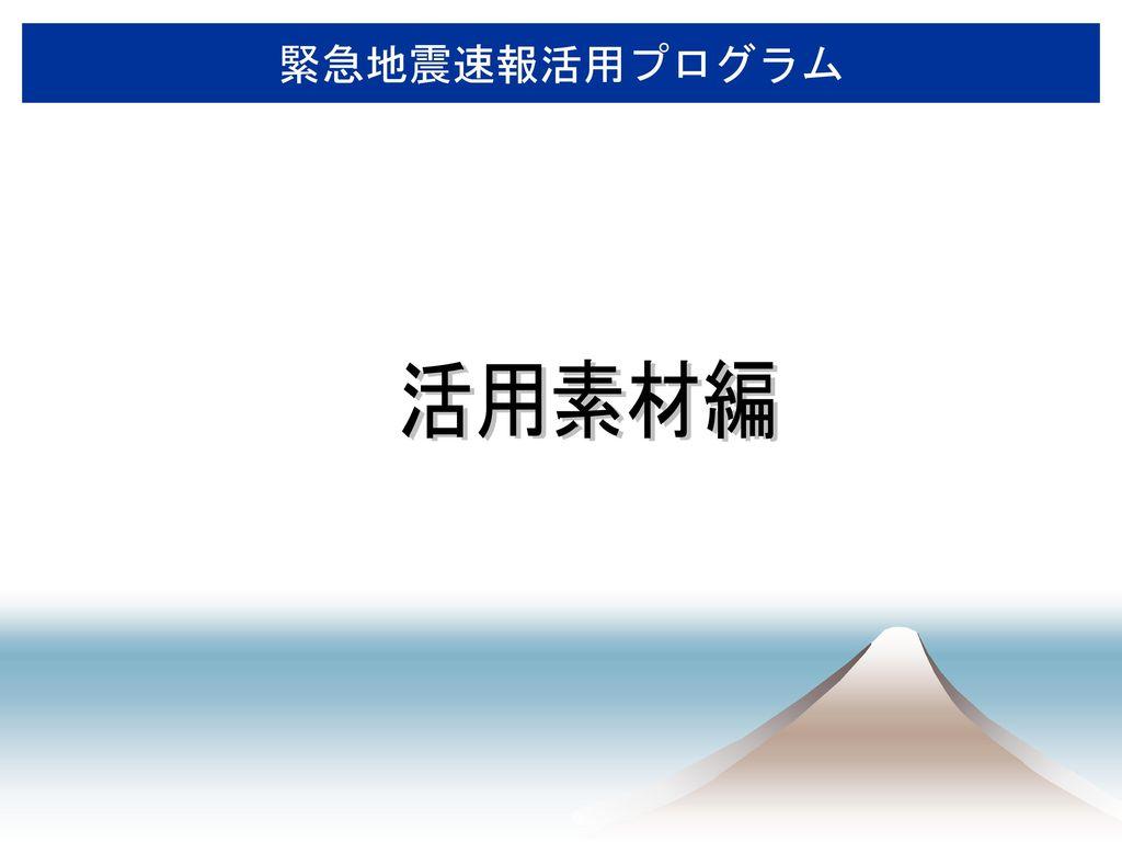 緊急地震速報活用プログラム 活用素材編