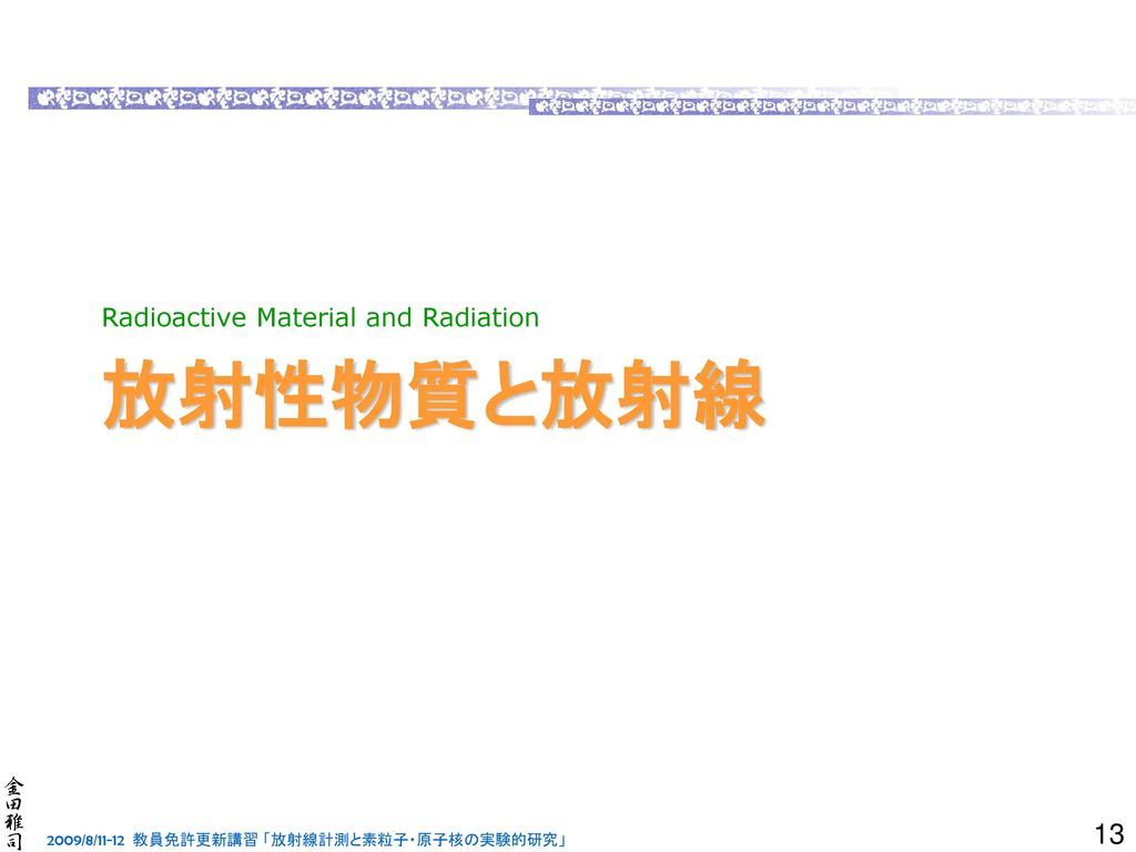放射性物質と放射線 Radioactive Material and Radiation
