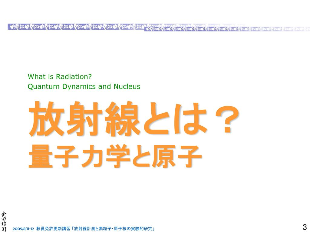 放射線とは? 量子力学と原子 What is Radiation Quantum Dynamics and Nucleus