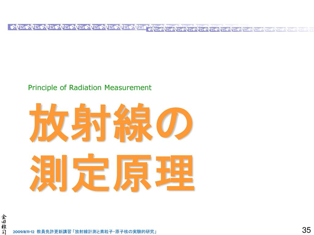 放射線の 測定原理 Principle of Radiation Measurement