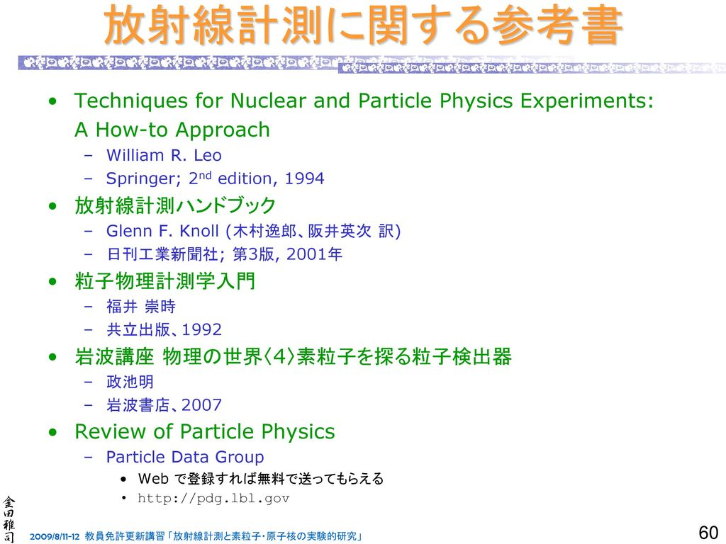 放射線計測に関する参考書 Techniques for Nuclear and Particle Physics Experiments: