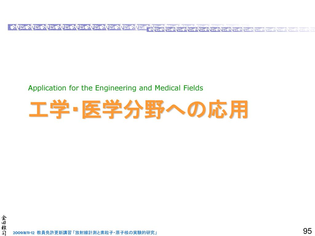 工学・医学分野への応用 Application for the Engineering and Medical Fields