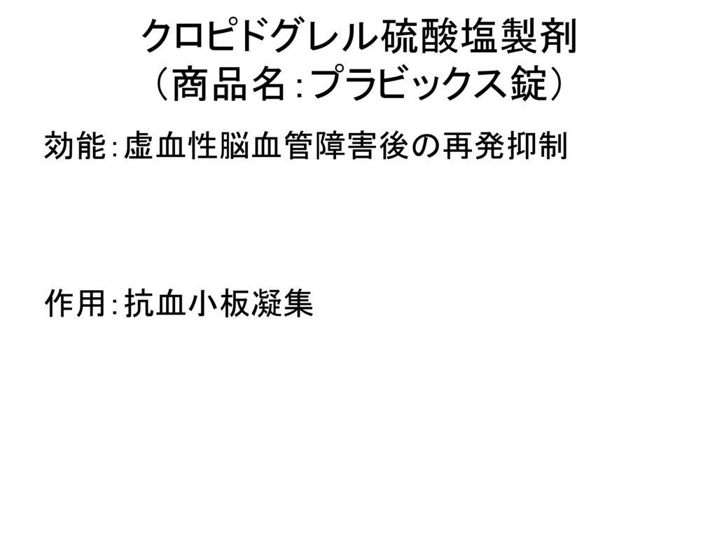 クロピドグレル硫酸塩製剤 (商品名:プラビックス錠)