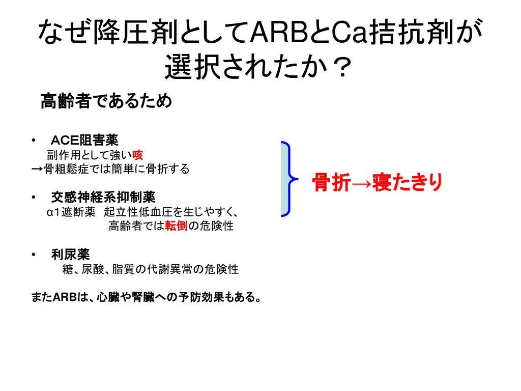 なぜ降圧剤としてARBとCa拮抗剤が選択されたか?