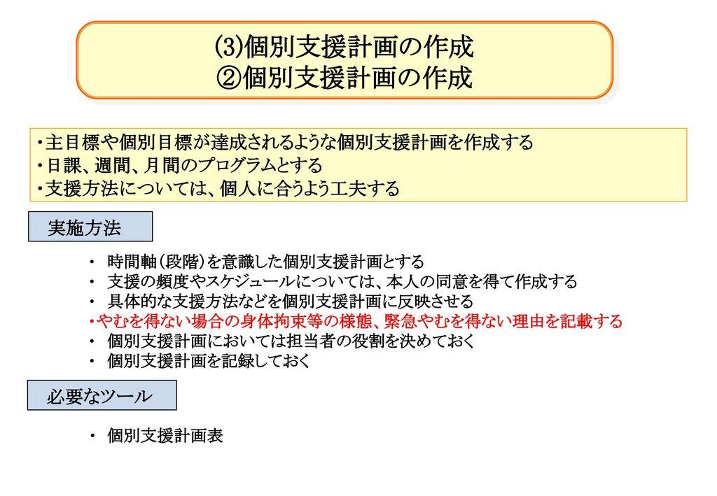 (3)個別支援計画の作成 ②個別支援計画の作成