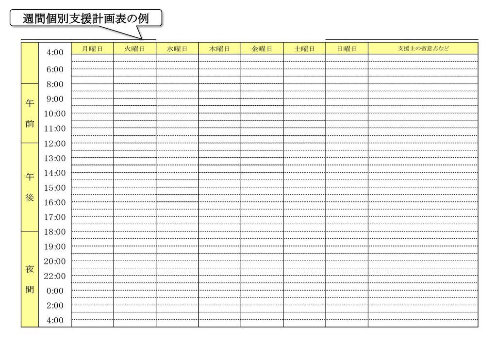 週間個別支援計画表の例