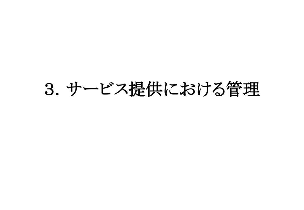 3.サービス提供における管理