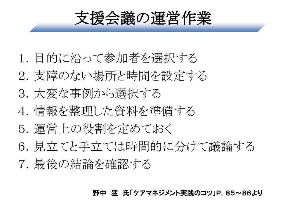 野中 猛 氏「ケアマネジメント実践のコツ」P.85~86より