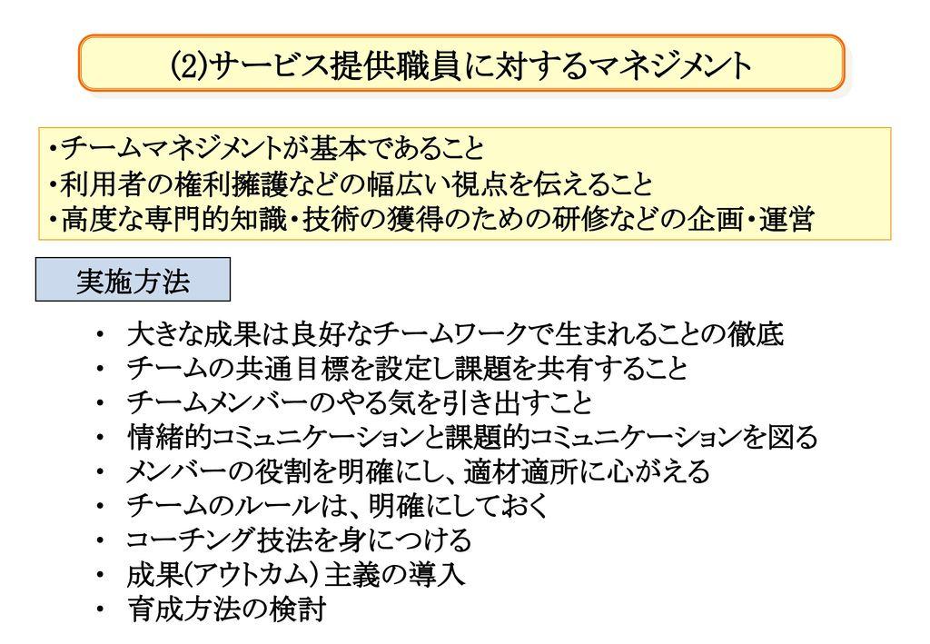 (2)サービス提供職員に対するマネジメント