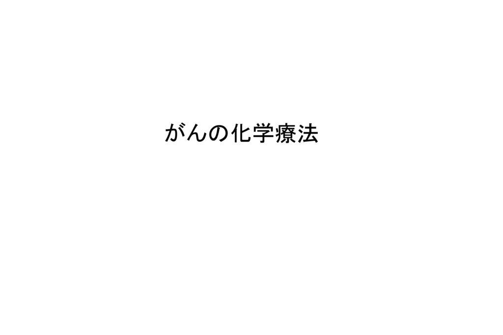 01/18/09 がんの化学療法