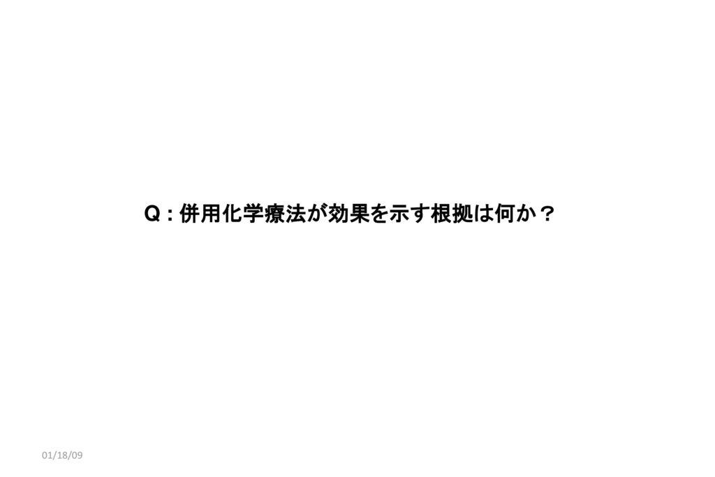Q : 併用化学療法が効果を示す根拠は何か?