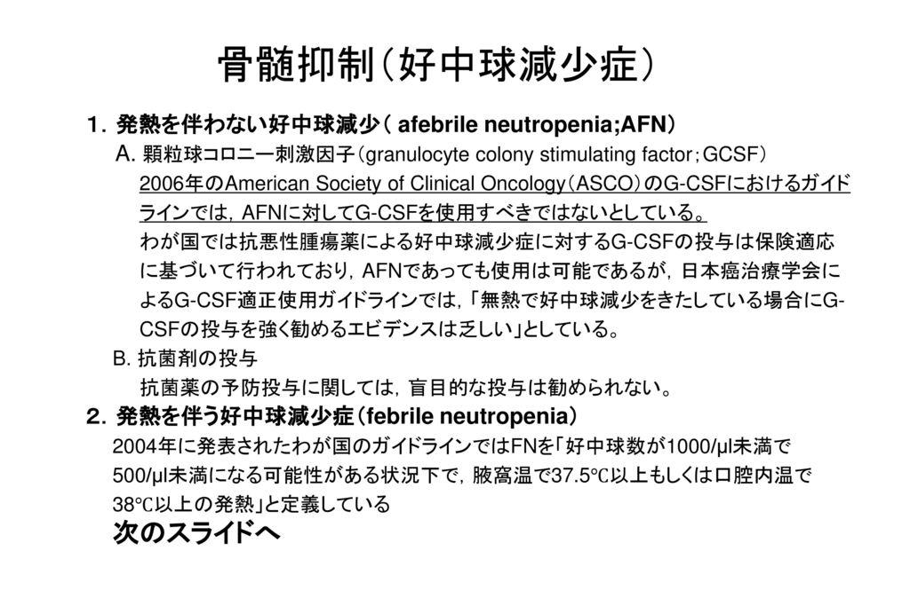 骨髄抑制(好中球減少症) 1.発熱を伴わない好中球減少( afebrile neutropenia;AFN)