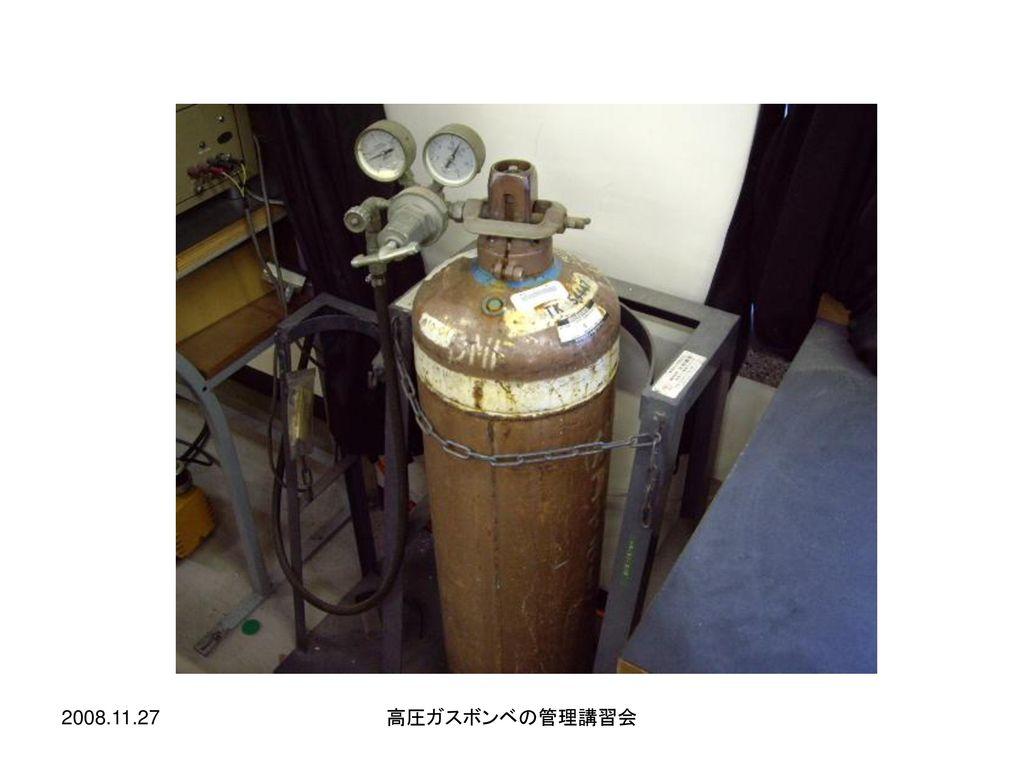 2008.11.27 高圧ガスボンベの管理講習会