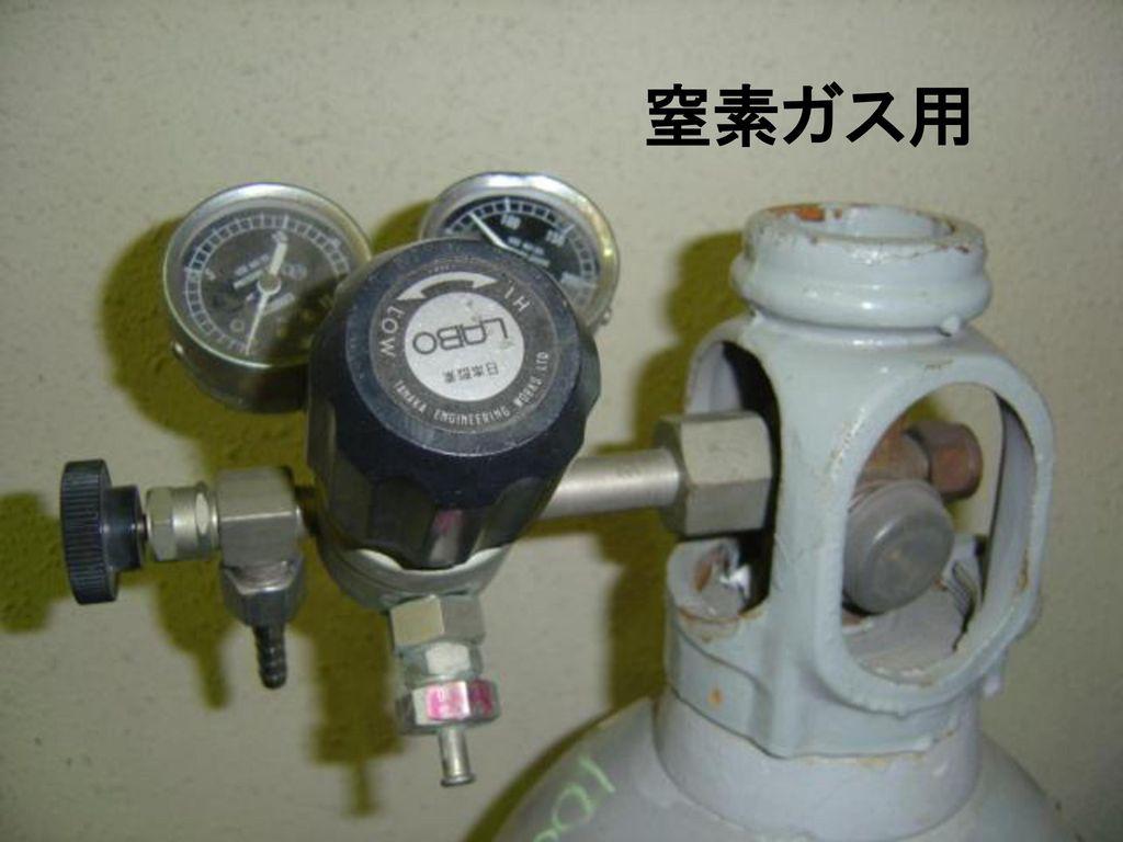 窒素ガス用 2008.11.27 高圧ガスボンベの管理講習会