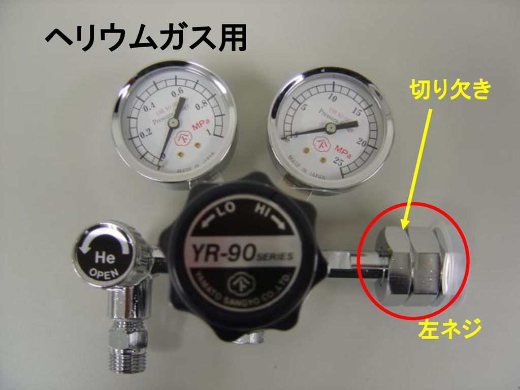 ヘリウムガス用 切り欠き 左ネジ 2008.11.27 高圧ガスボンベの管理講習会