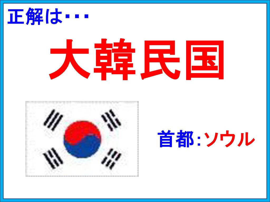 正解は・・・ 大韓民国 首都:ソウル