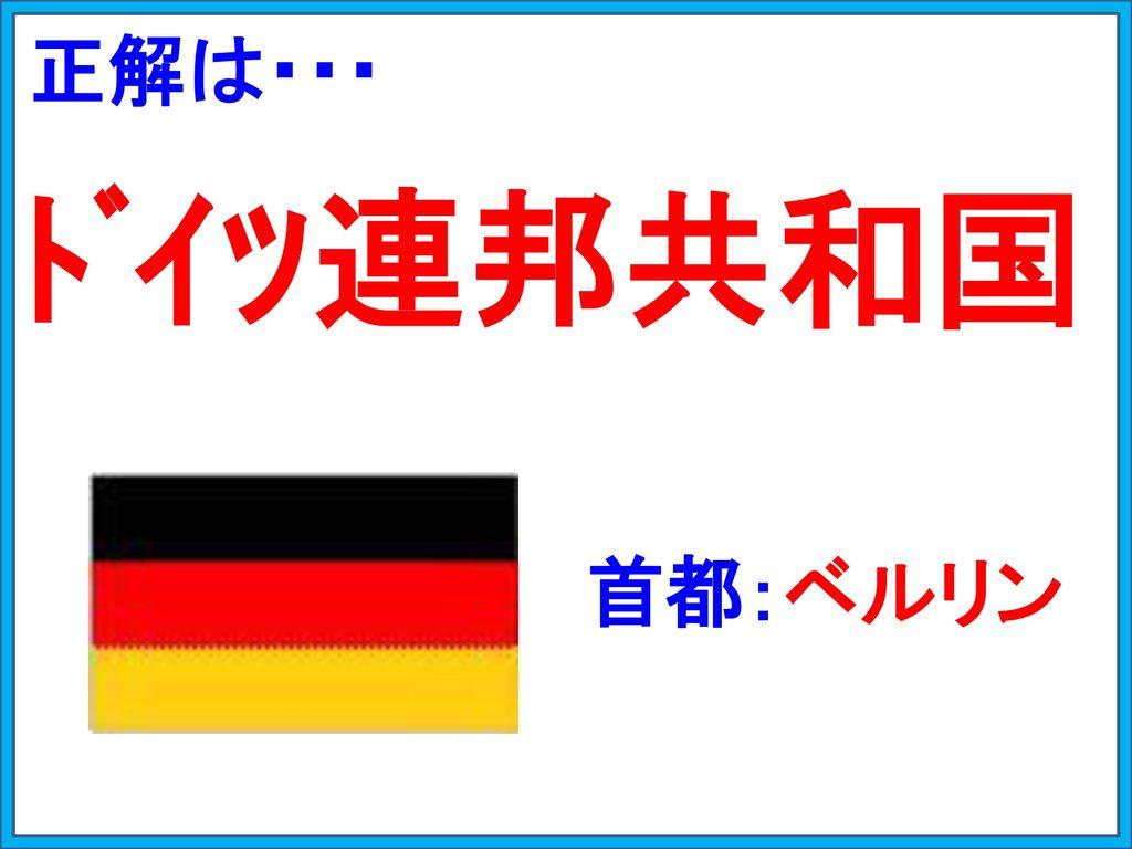 正解は・・・ ドイツ連邦共和国 代々木公園 首都:ベルリン