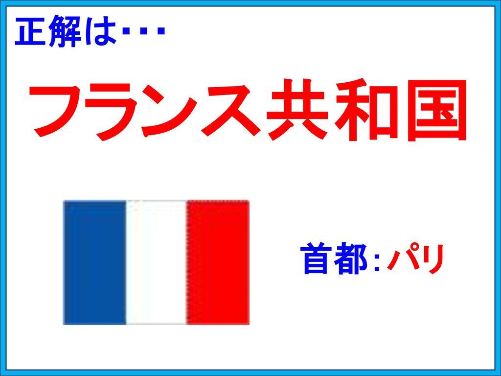 正解は・・・ フランス共和国 首都:パリ