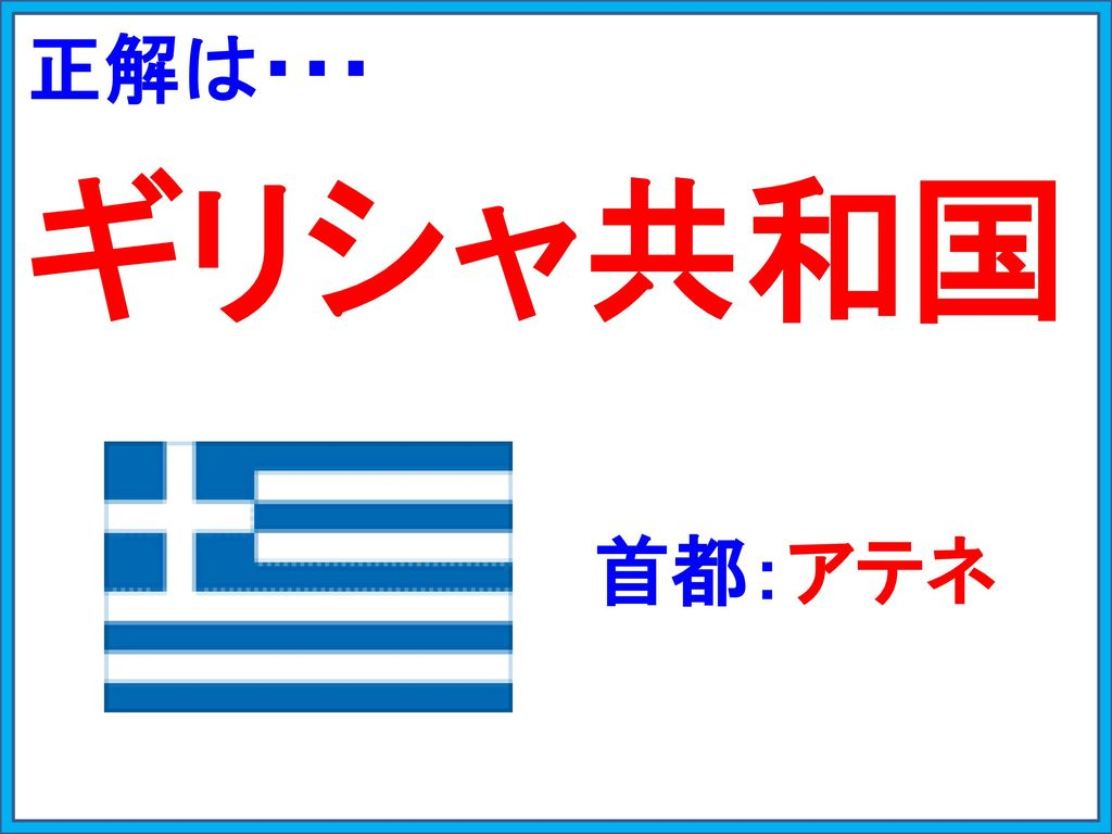 正解は・・・ ギリシャ共和国 首都:アテネ