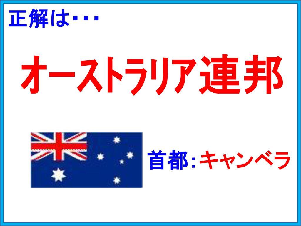 正解は・・・ オーストラリア連邦 首都:キャンベラ