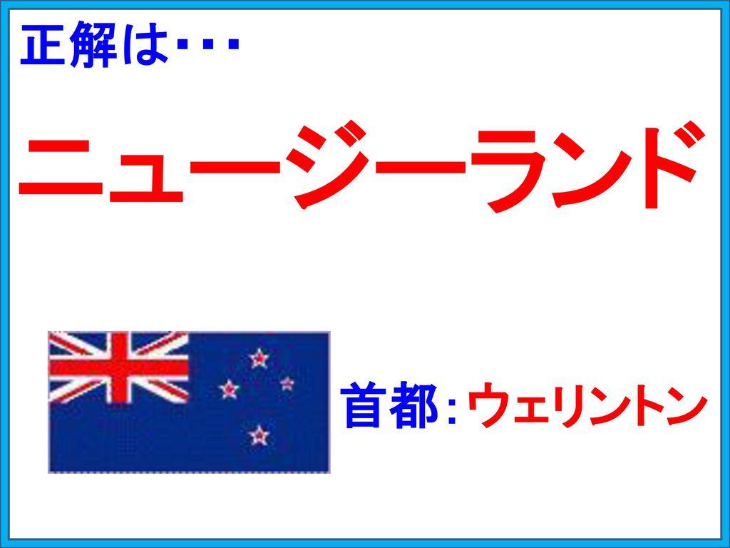 正解は・・・ ニュージーランド 首都:ウェリントン