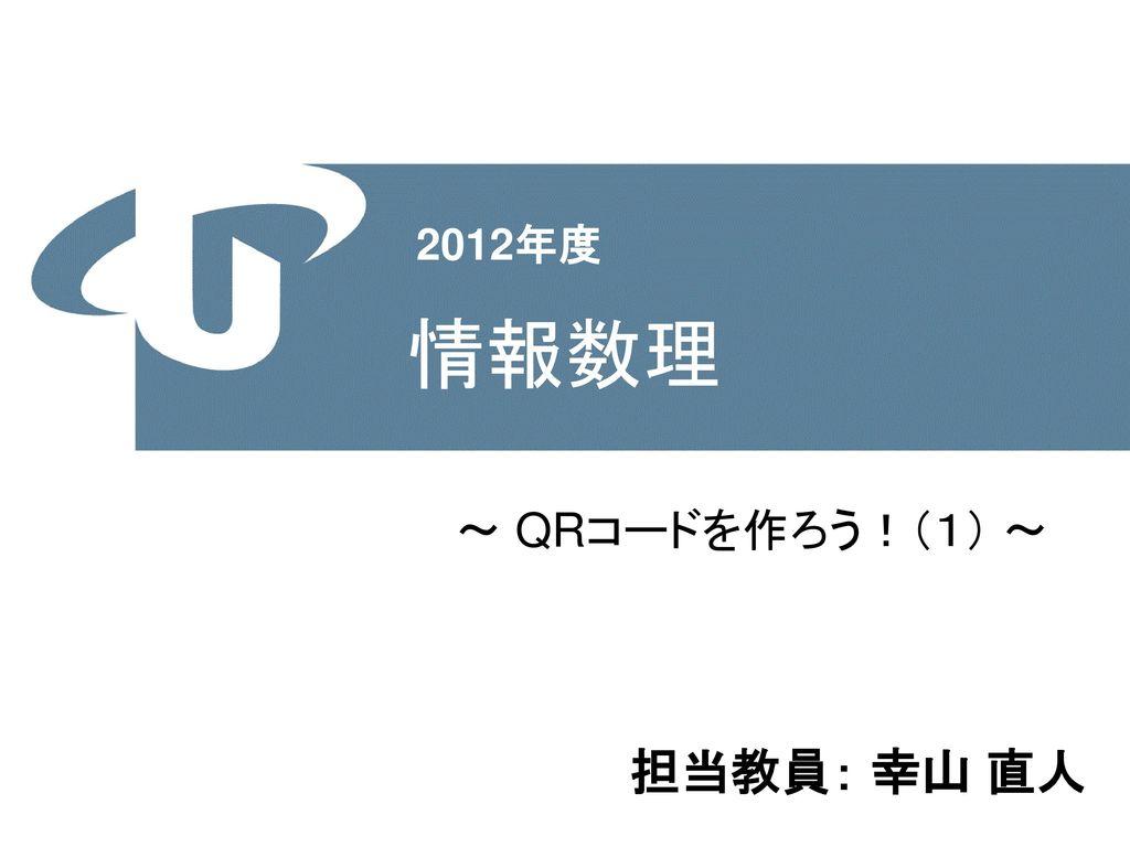 2012年度 情報数理 ~ QRコードを作ろう!(1) ~.
