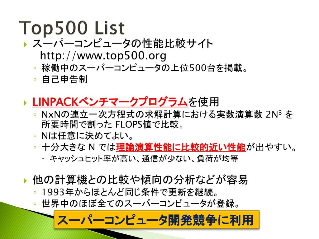 Top500 List スーパーコンピュータ開発競争に利用 スーパーコンピュータの性能比較サイト http://www.top500.org