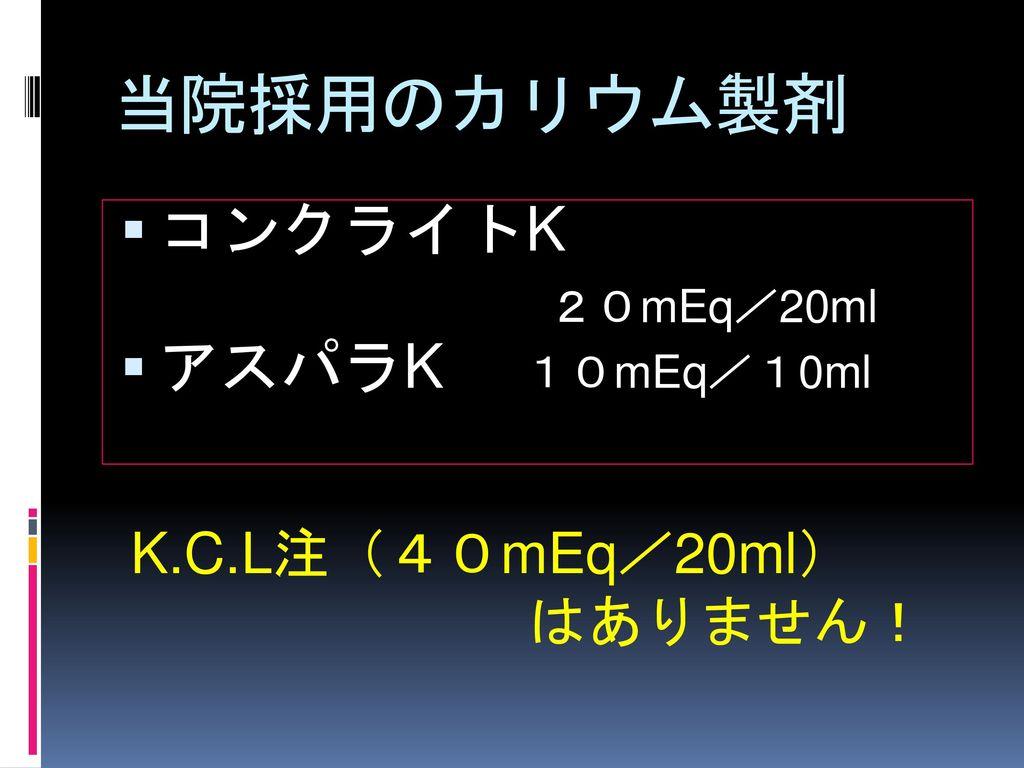 当院採用のカリウム製剤 コンクライトK 20mEq/20ml アスパラK 10mEq/10ml K.C.L注(40mEq/20ml)