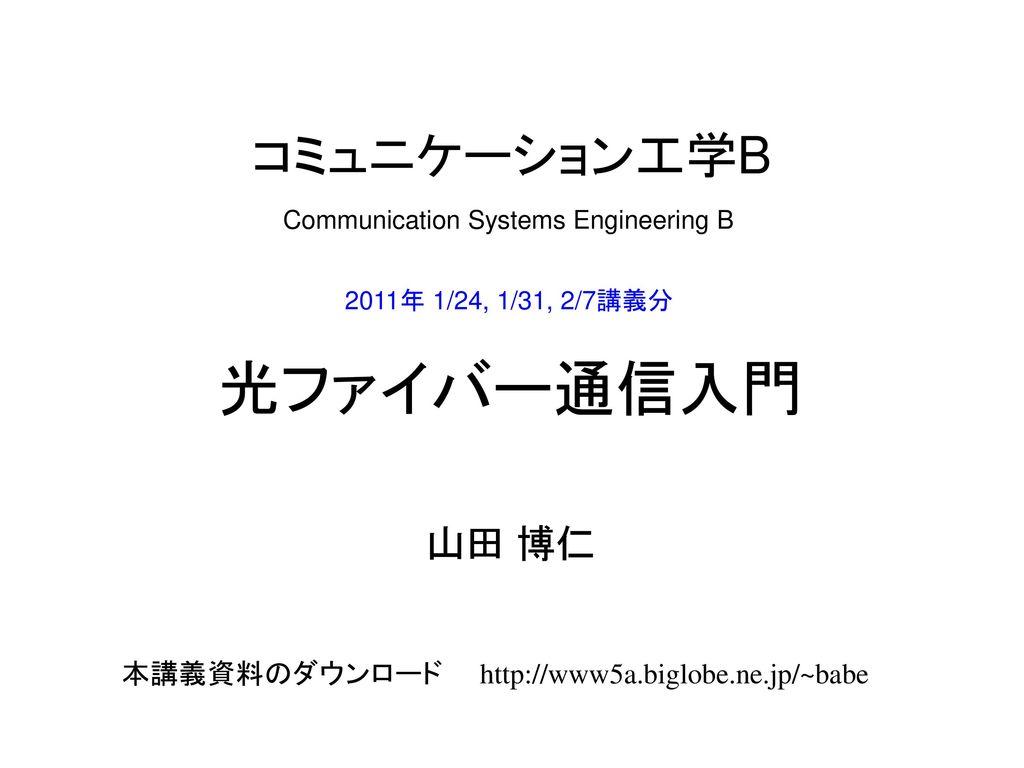 光ファイバー通信入門 コミュニケーション工学B 山田 博仁