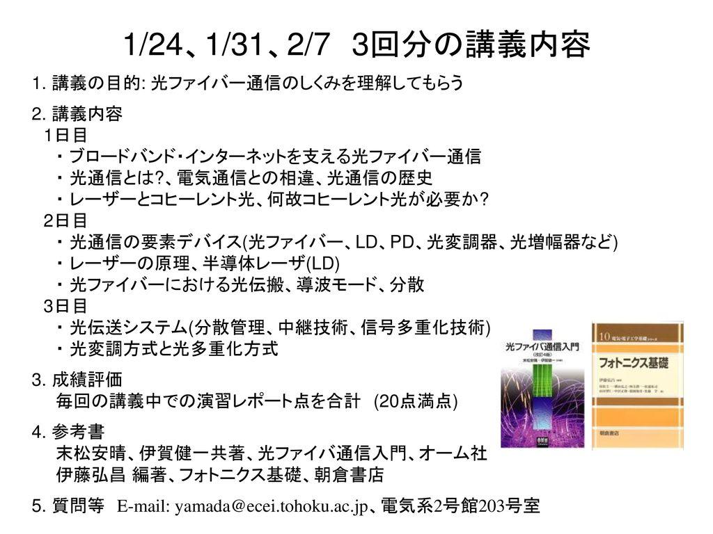 1/24、1/31、2/7 3回分の講義内容 1. 講義の目的: 光ファイバー通信のしくみを理解してもらう 2. 講義内容 1日目