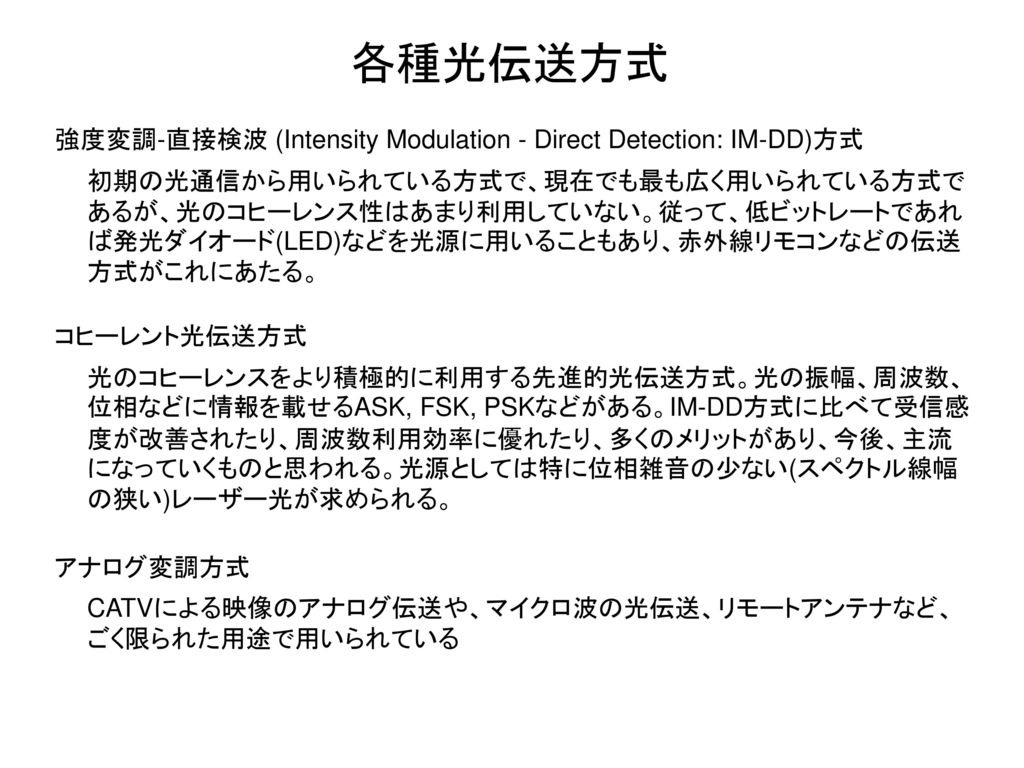 各種光伝送方式 強度変調-直接検波 (Intensity Modulation - Direct Detection: IM-DD)方式