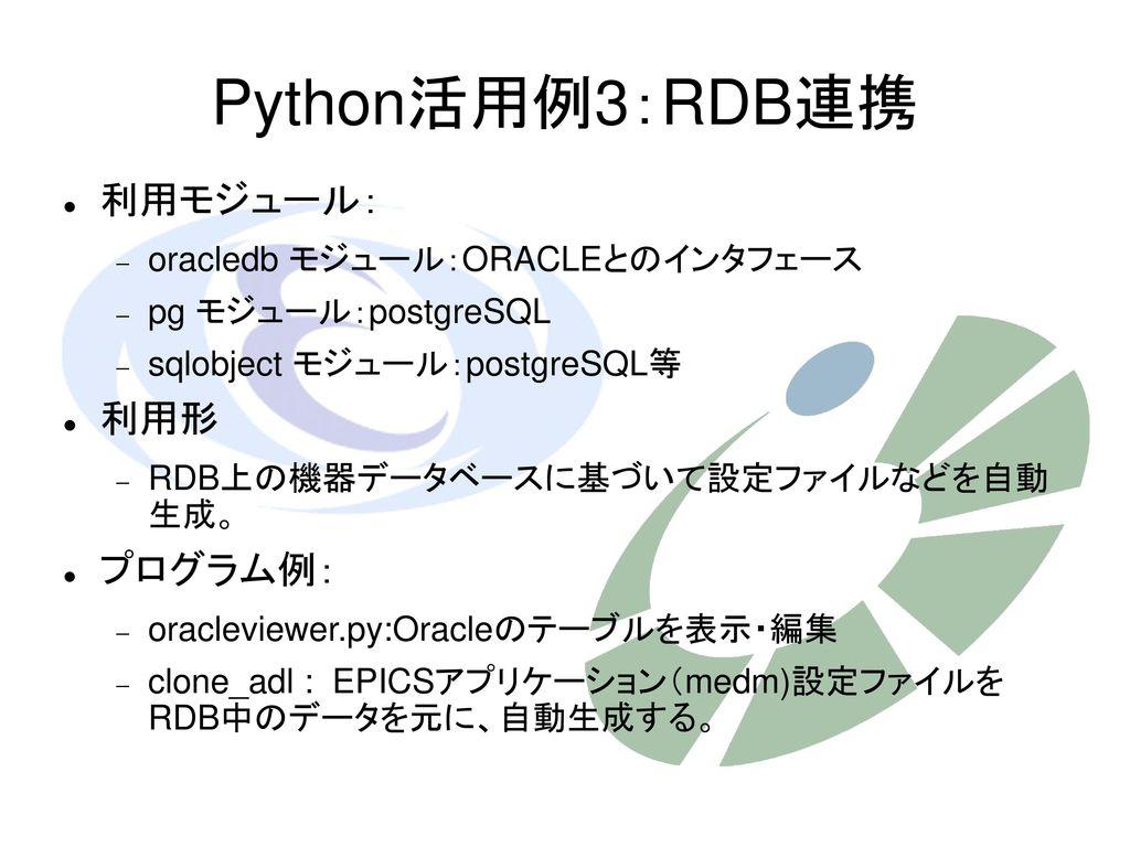 Python活用例3:RDB連携 利用モジュール: 利用形 プログラム例: oracledb モジュール:ORACLEとのインタフェース