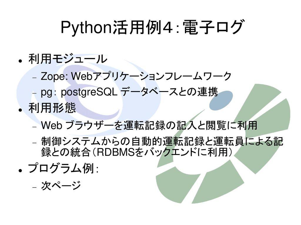 Python活用例4:電子ログ 利用モジュール 利用形態 プログラム例: Zope: Webアプリケーションフレームワーク