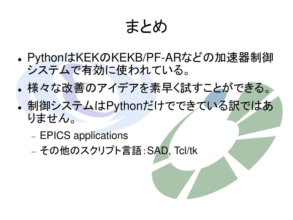 まとめ PythonはKEKのKEKB/PF-ARなどの加速器制御 システムで有効に使われている。