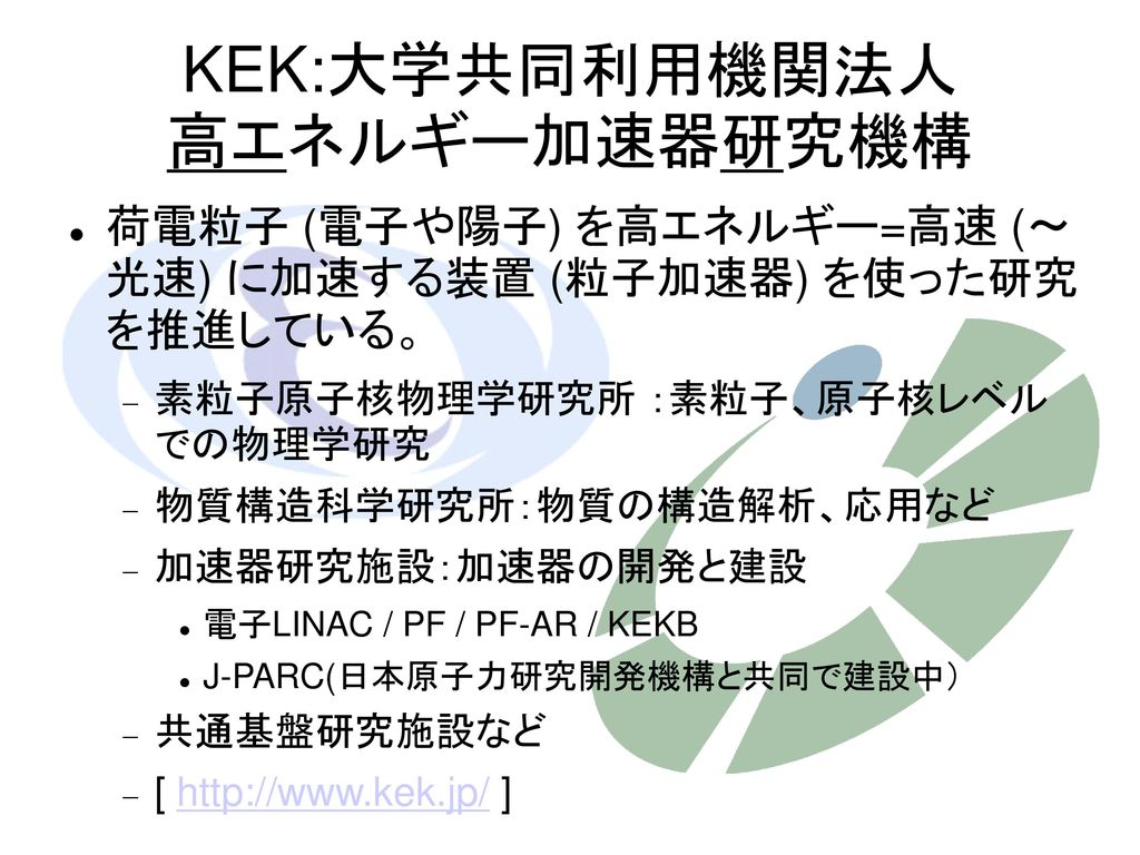 KEK:大学共同利用機関法人 高エネルギー加速器研究機構