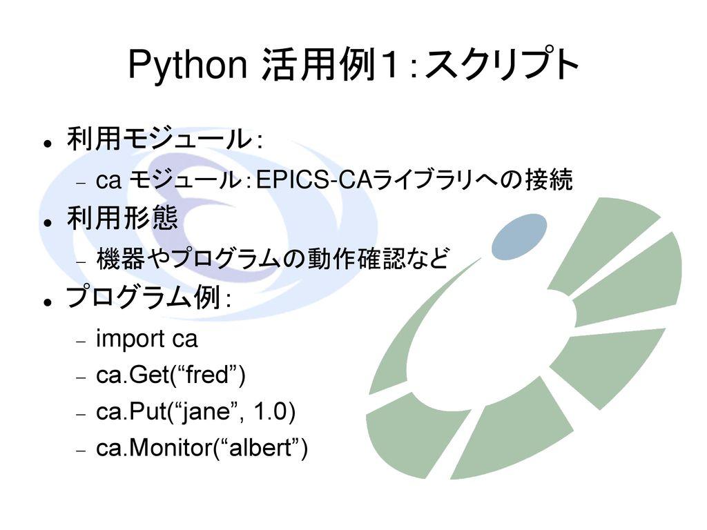 Python 活用例1:スクリプト 利用モジュール: 利用形態 プログラム例: ca モジュール:EPICS-CAライブラリへの接続