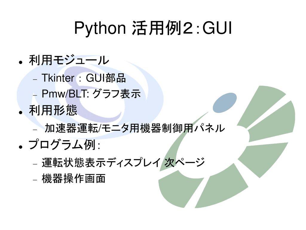 Python 活用例2:GUI 利用モジュール 利用形態 プログラム例: Tkinter : GUI部品 Pmw/BLT: グラフ表示