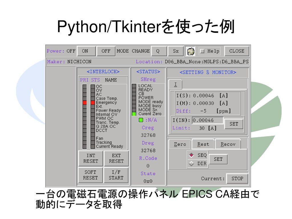 Python/Tkinterを使った例 一台の電磁石電源の操作パネル EPICS CA経由で動的にデータを取得