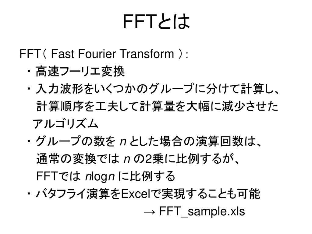 FFTとは FFT( Fast Fourier Transform ): ・ 高速フーリエ変換