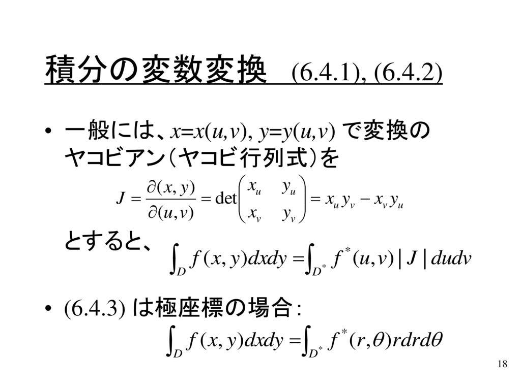 多変数関数の積分(6/3~24) 重...