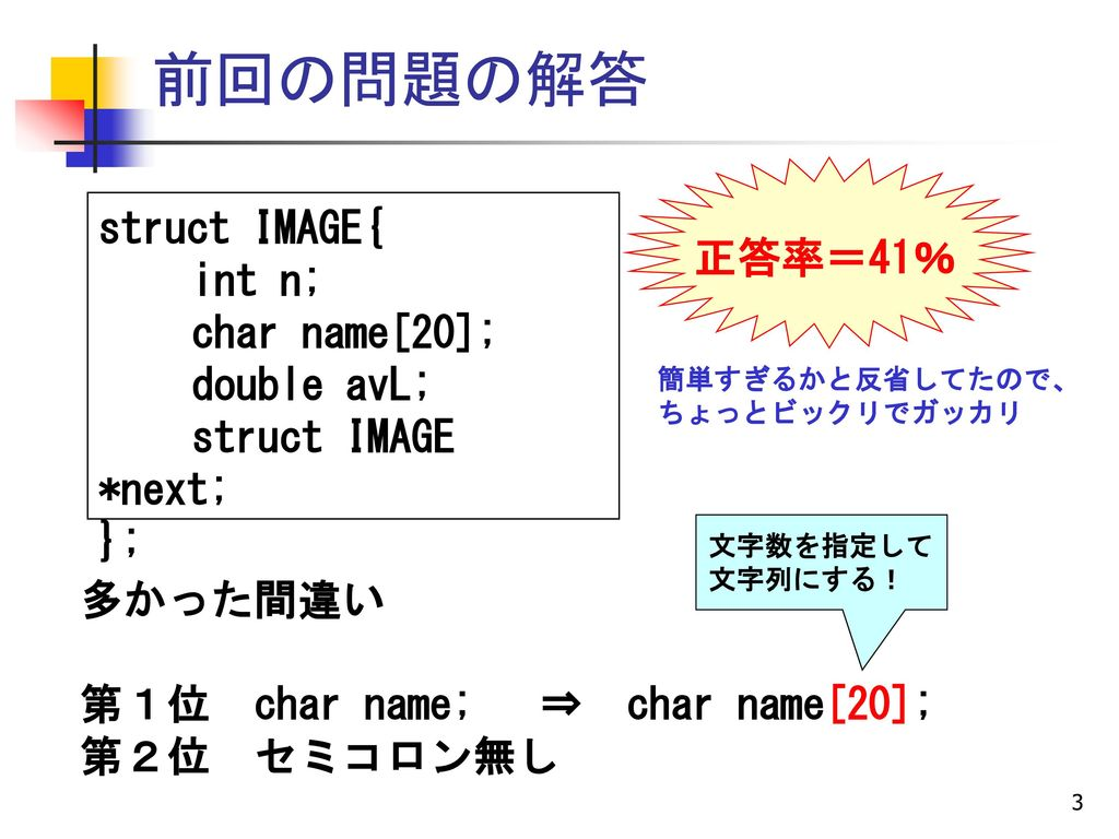 前回の問題の解答 struct IMAGE{ int n; 正答率=41% char name[20]; double avL;