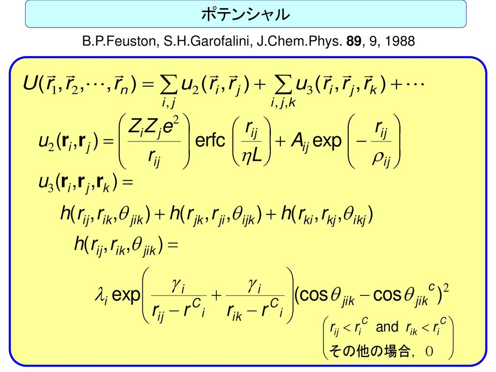 B.P.Feuston, S.H.Garofalini, J.Chem.Phys. 89, 9, 1988