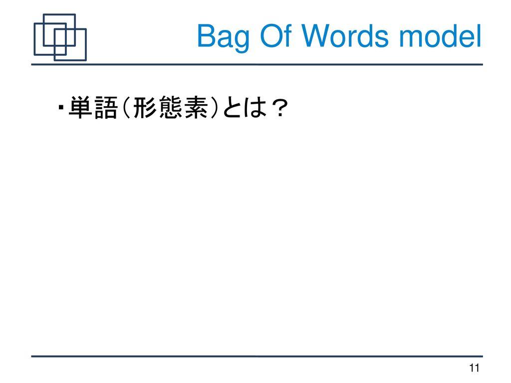 Bag Of Words model ・単語(形態素)とは?