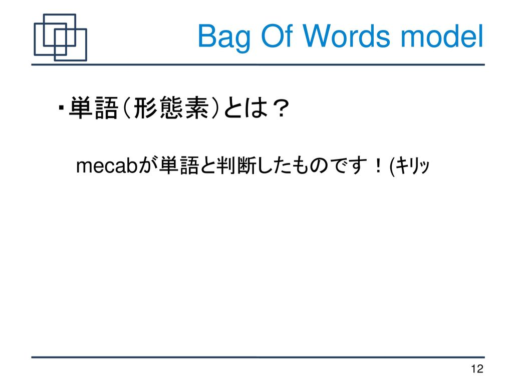 Bag Of Words model ・単語(形態素)とは? mecabが単語と判断したものです!(キリッ