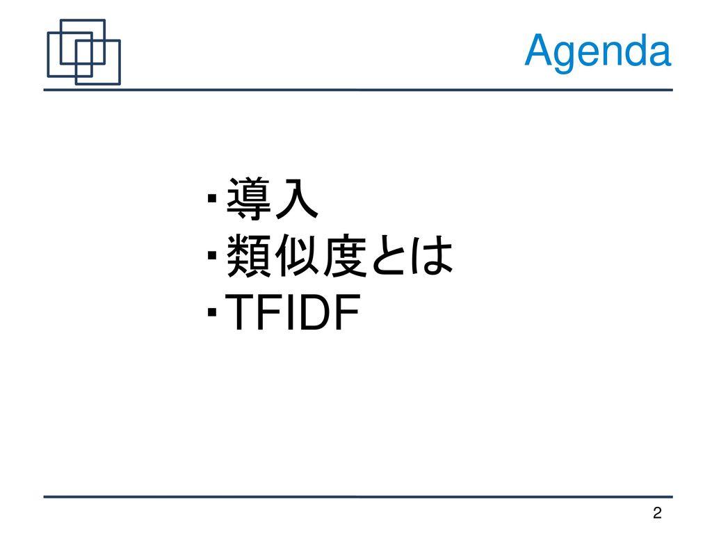 Agenda ・導入 ・類似度とは ・TFIDF