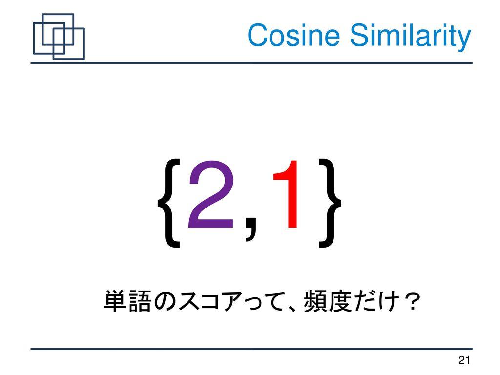 Cosine Similarity {2,1} 単語のスコアって、頻度だけ?